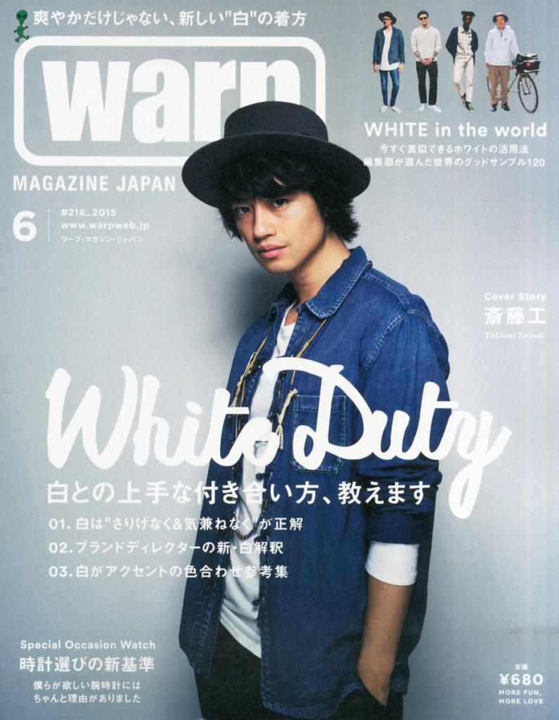 warpmagazine6月号