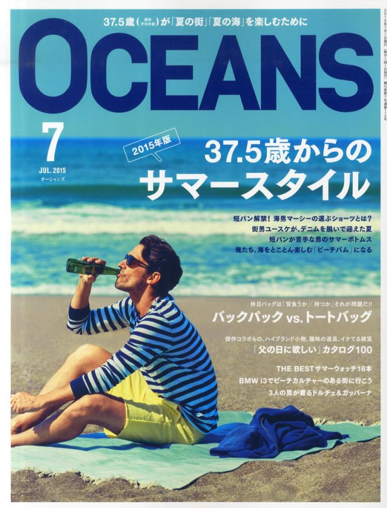 oceans7月号