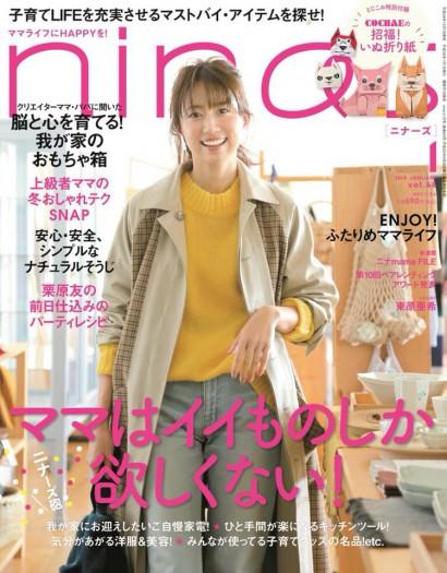 nina's cover