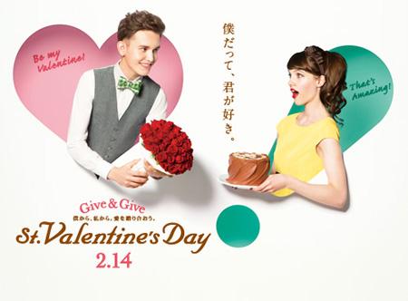 tokyu-dept valentine