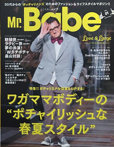 mr babe